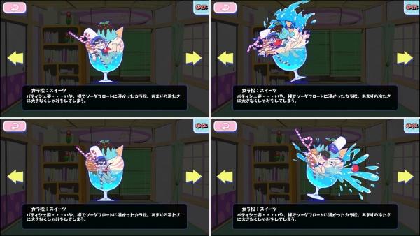 ☆4 カラ松:スイーツ