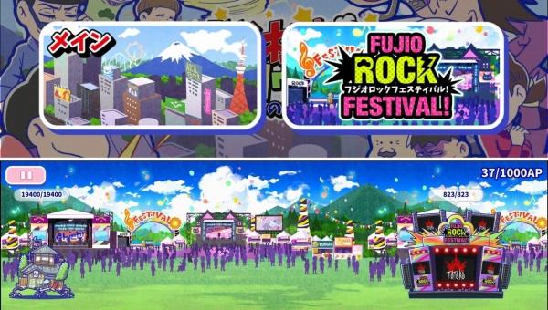 フジオロックフェスティバル!