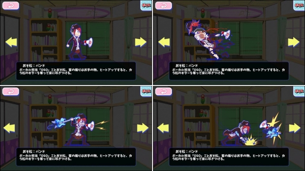 ☆3 おそ松:バンド