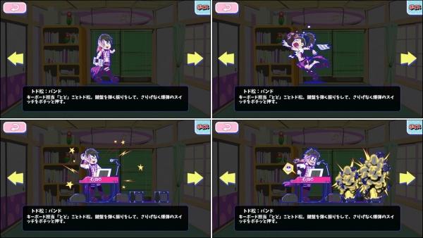☆3 トド松:バンド