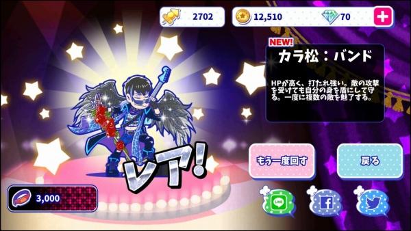 ☆3 カラ松:バンド