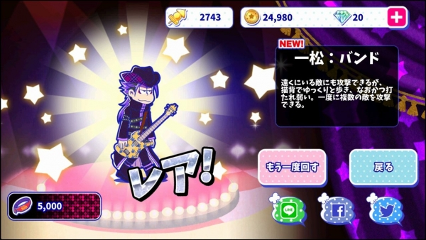 ☆3 一松:バンド