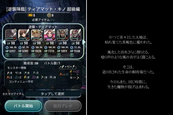 [逆襲降臨] ティアマット・キノ 超級編