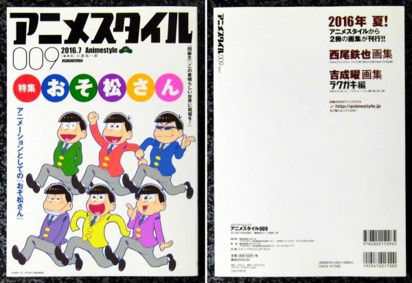 アニメスタイル009