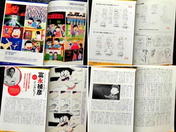 アニメスタイル009 おそ松さん特集