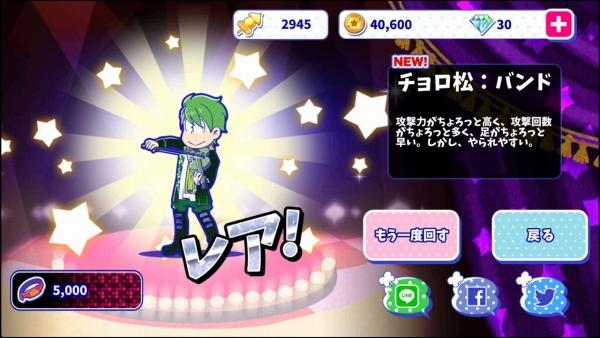☆3 チョロ松:バンド