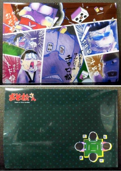おそ松さん ぷちクリアファイル 第2弾 「麻雀」