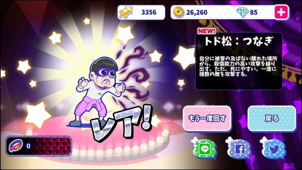 ☆3 トド松:つなぎ