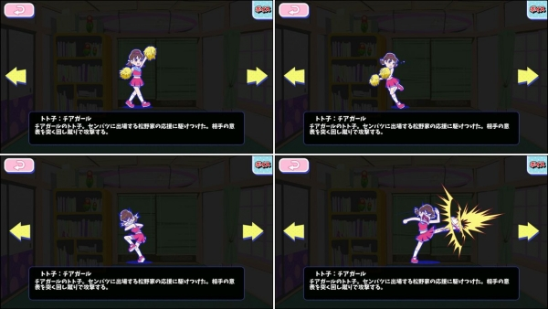 ☆3 トト子:チアガール