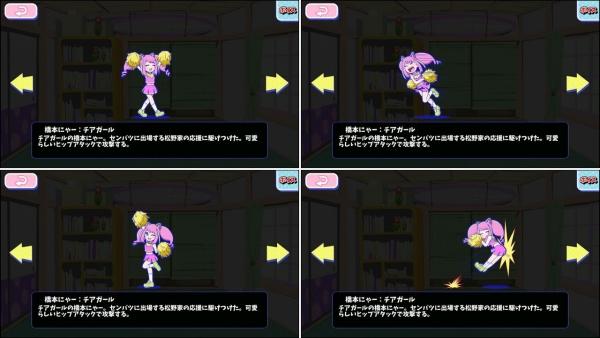 ☆3 橋本にゃー:チアガール