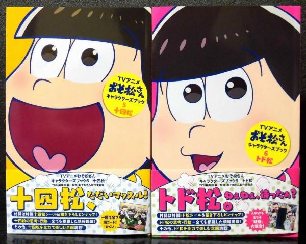 TVアニメおそ松さんキャラクターズブック 5・6