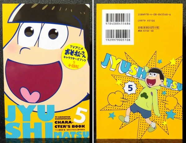 TVアニメおそ松さんキャラクターズブック 5 十四松