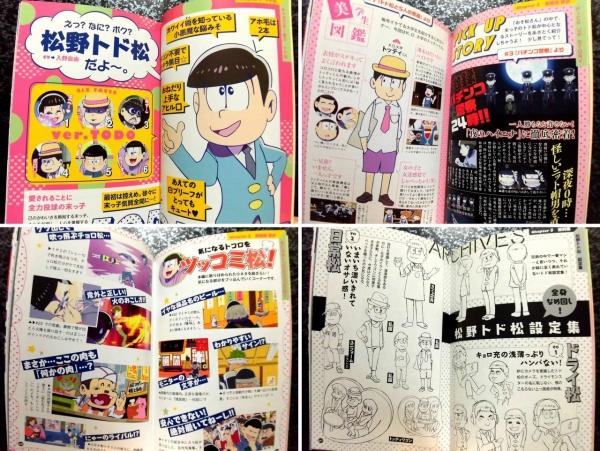 TVアニメおそ松さんキャラクターズブック 6 トド松