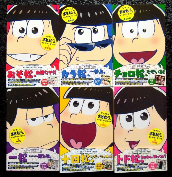 TVアニメおそ松さんキャラクターズブック 1~6