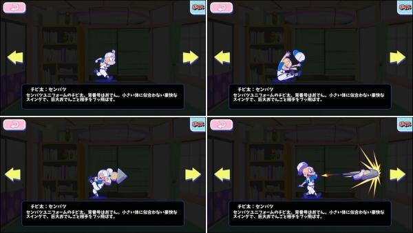☆3 チビ太:センバツ