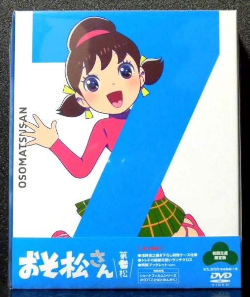 [DVD] おそ松さん 第七松