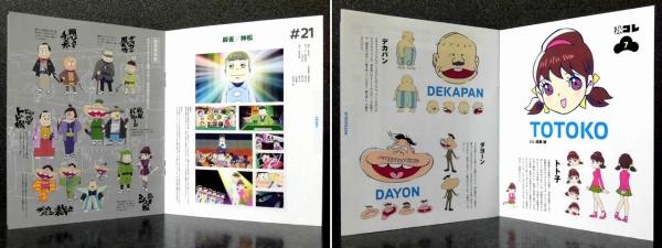 [DVD] おそ松さん 第七松 [ブックレット]