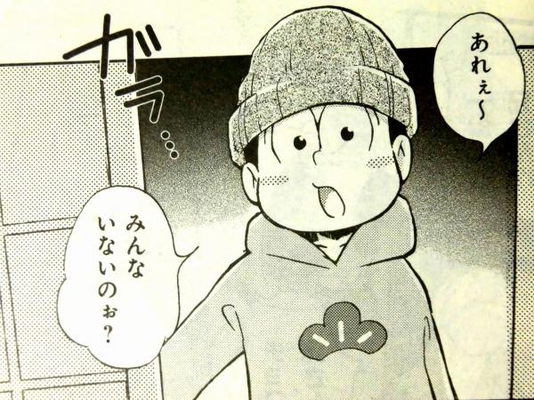 電撃マオウ 9月号 [おそ松さん]