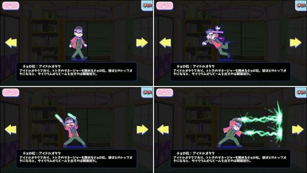 ☆3 チョロ松:アイドルオタク