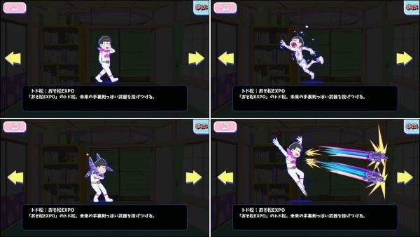 ☆3 トド松:おそ松EXPO