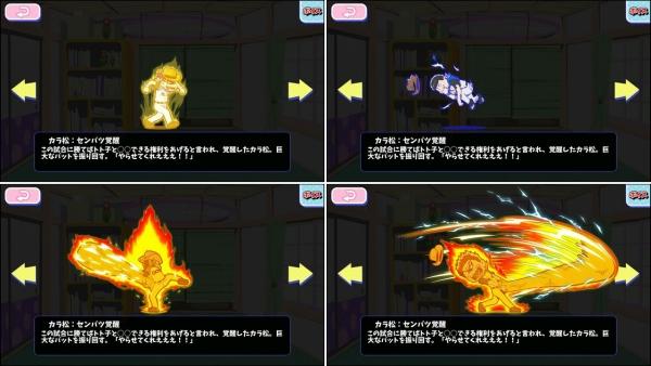 ☆3 カラ松:センバツ覚醒