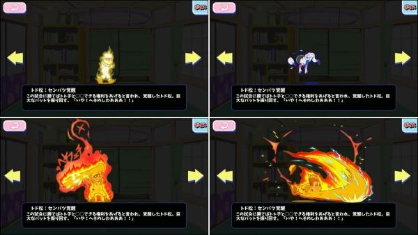 ☆3 トド松:センバツ覚醒