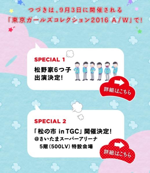 TGC×おそ松さん