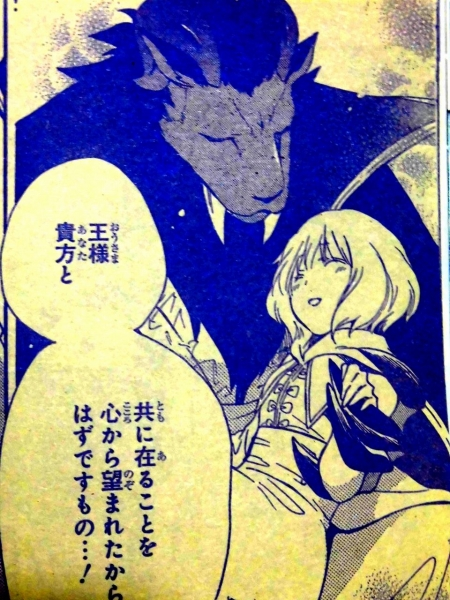 贄姫と獣の王