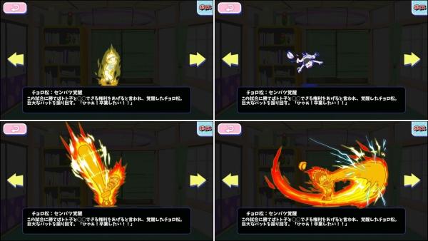 ☆3 チョロ松:センバツ覚醒