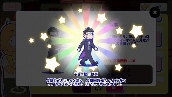 ☆4 チョロ松:執事