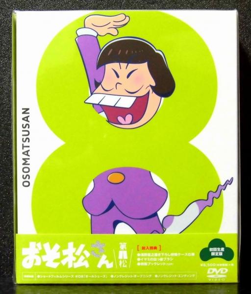 [DVD] おそ松さん 第八松