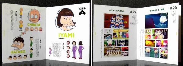 [DVD] おそ松さん 第八松 [ブックレット]
