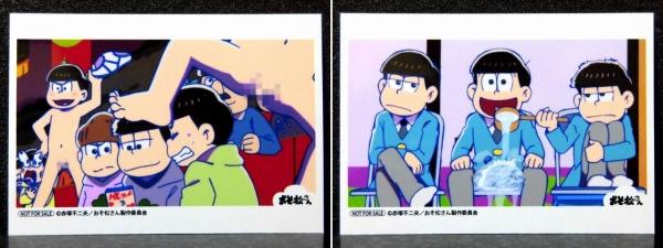 アニメイトオリジナル各巻購入特典 [ブロマイドセット・第八松]