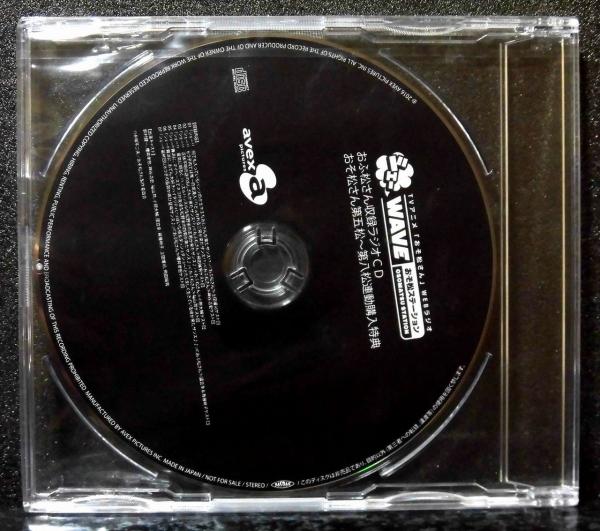 おそ松さん第五松~第八松連続購入特典 [おそ松さん収録ラジオCD]