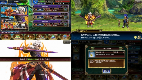 イベント:双焔の剣聖