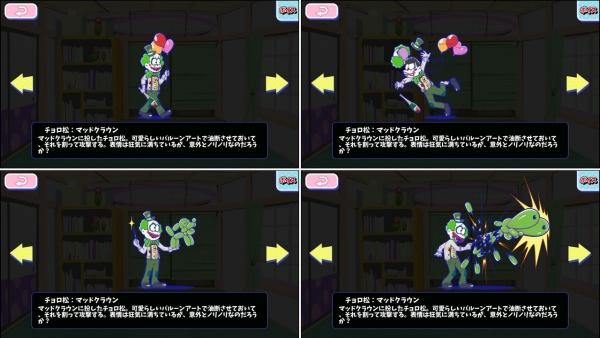☆3 チョロ松:マッドクラウン
