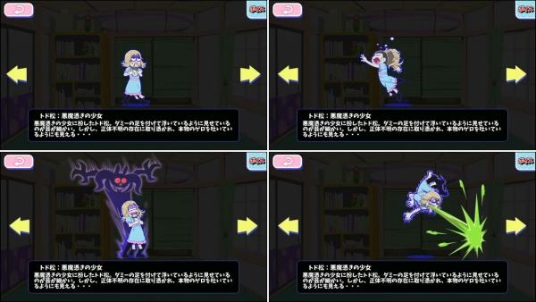 ☆3 トド松:悪魔憑きの少女