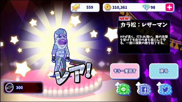 ☆3 カラ松:レザーマン