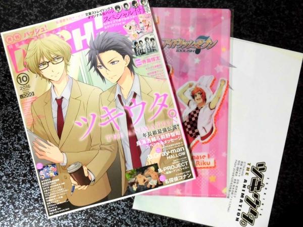 月刊PASH! 10月号