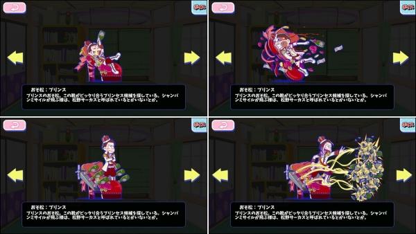 ☆4 おそ松:プリンス