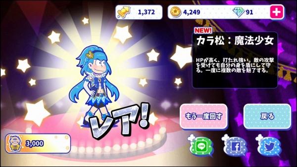 ☆3 カラ松:魔法少女