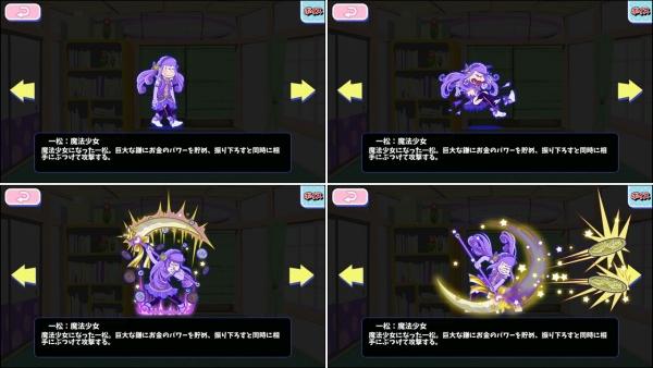 ☆3 一松:魔法少女