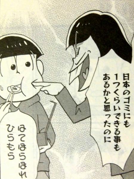 月刊YOU 10月号 [おそ松さん]