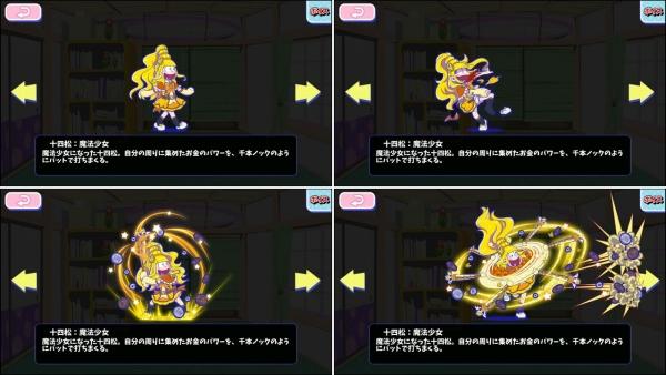 ☆3 十四松:魔法少女