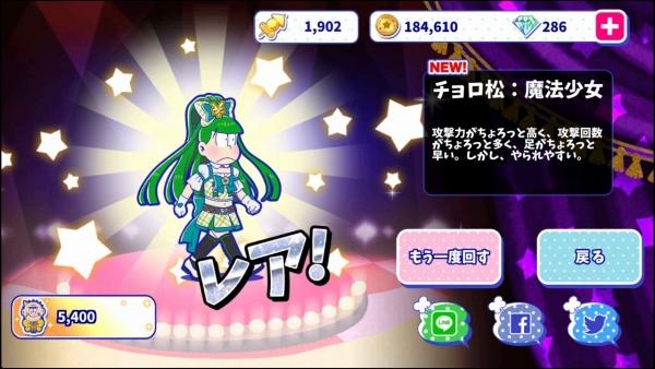 ☆3 チョロ松:魔法少女