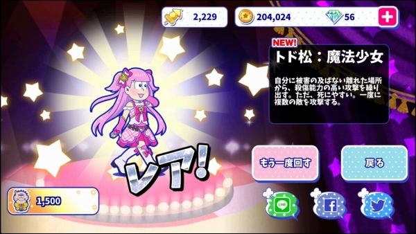 ☆3 トド松:魔法少女