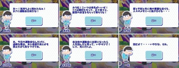 赤塚区大運動会! [イベント会話]
