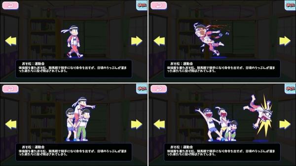 ☆3 おそ松:運動会