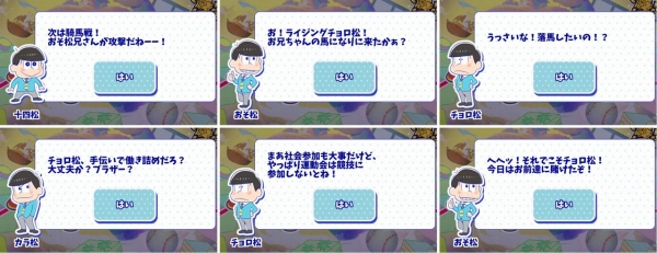 赤塚区大運動会! [イベント会話:おそ松]