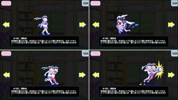 ☆3 カラ松:運動会